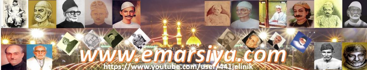 Marsiya – Elegy on Imam Hussain A.S. in Urdu Language | eMarsiya – World Largest Repository of Online Marsiya – Spreading Marsiyas Worldwide |
